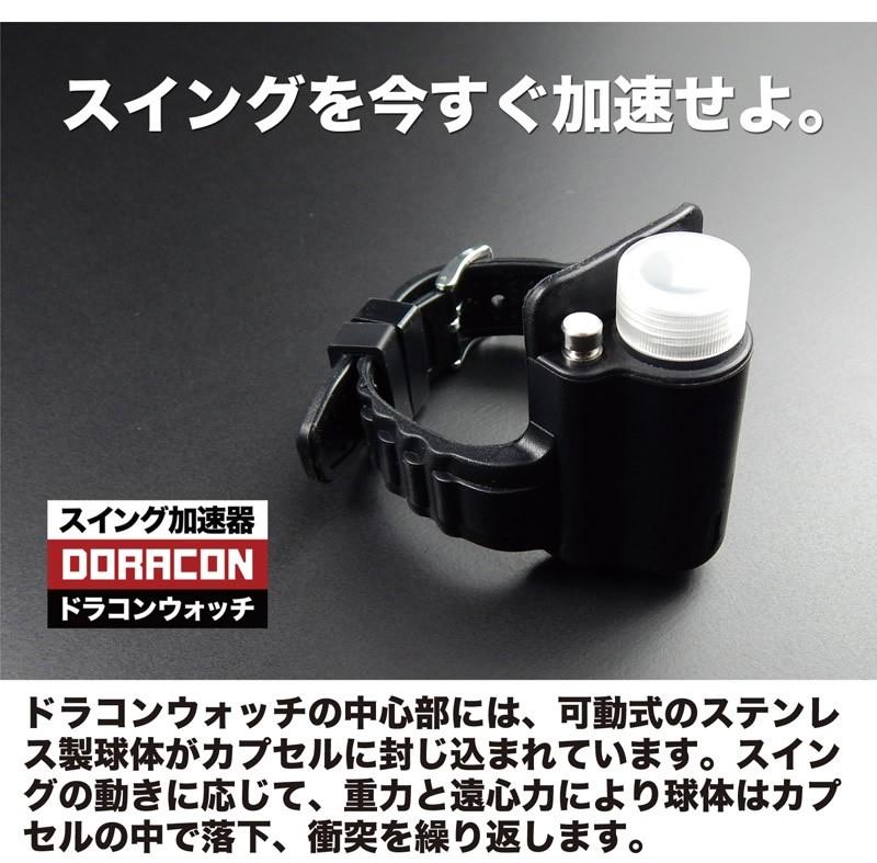 スイング加速器・ドラコンウォッチ商品写真