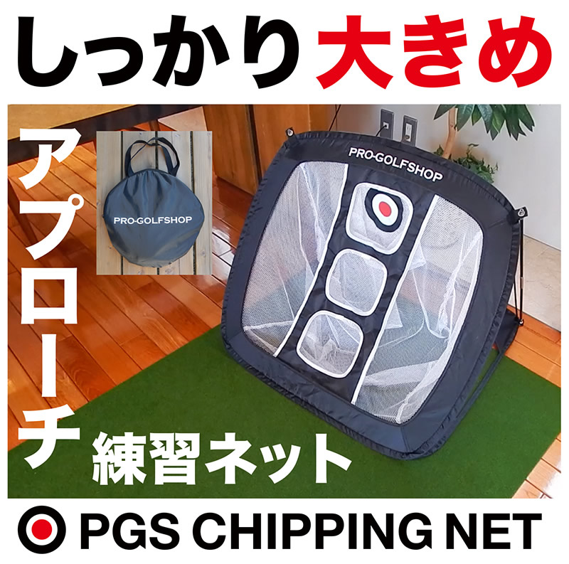 練習ネット/PGS CHIPPING NET