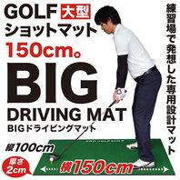 ふるさと納税ゴルフ練習マット