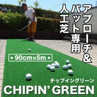 ふるさと納税ゴルフ用人工芝