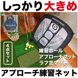 ふるさと納税 ゴルフ練習ネット