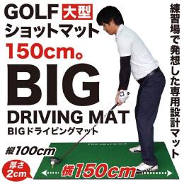 ふるさと納税 ゴルフ練習マット