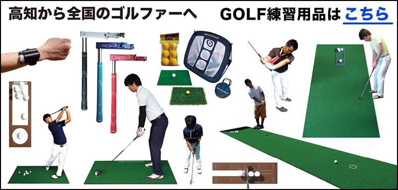ふるさと納税高知からゴルフ練習用品