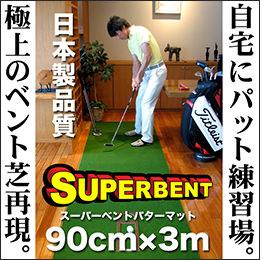 スーパーベント/90cm×3m