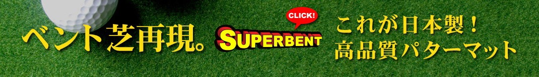 スーパーベント