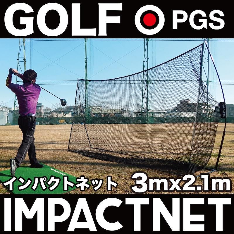 ゴルフ インパクトネット