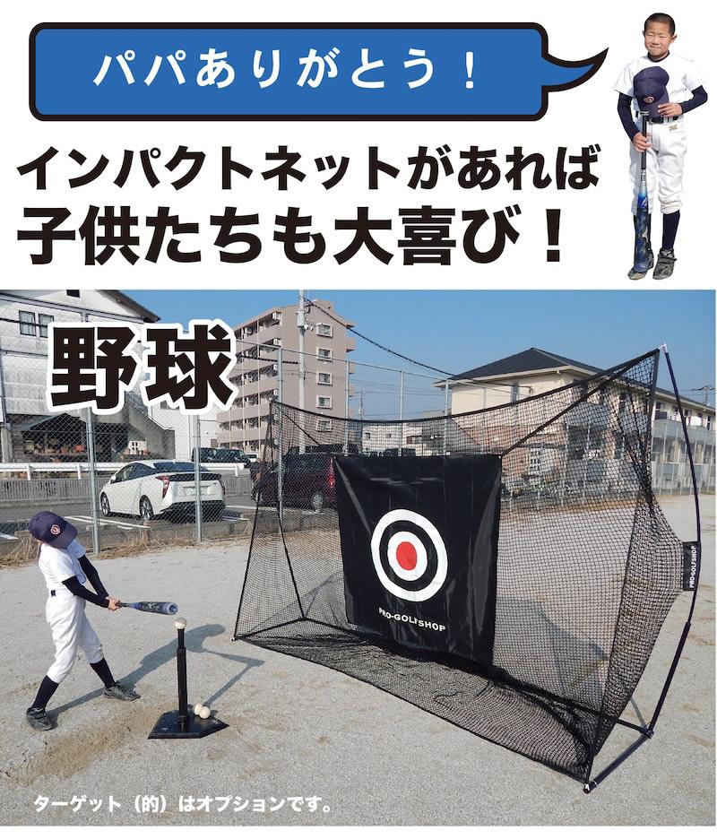 野球フネット