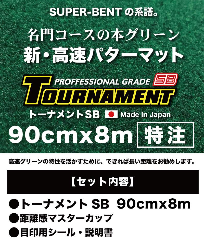 トーナメントSB